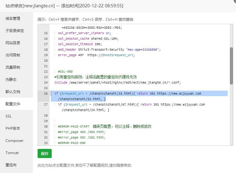 宝塔html单页面301跳转设置