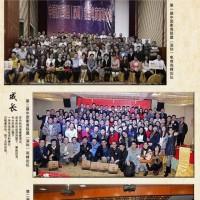 第三届中国衡商联盟(深圳)高峰论坛会邀请函
