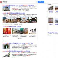 南岳衡山大庙烧香游记被插广告 月入上万